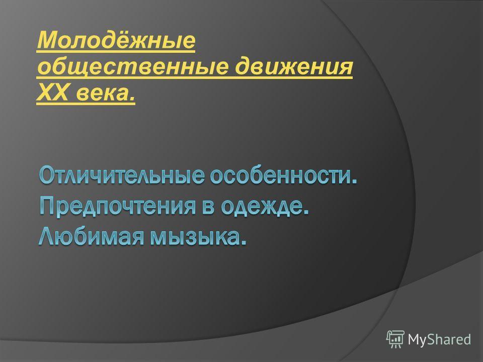 Молодёжные общественные движения ХХ века.