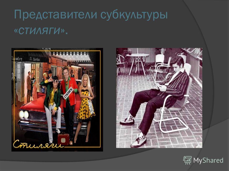 Представители субкультуры «стиляги».