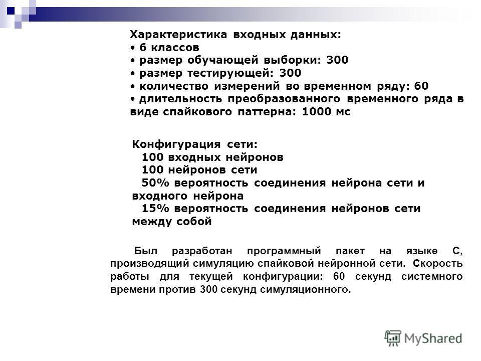 Характеристика входных данных: 6 классов размер обучающей выборки: 300 размер тестирующей: 300 количество измерений во временном ряду: 60 длительность преобразованного временного ряда в виде спайкового паттерна: 1000 мс Был разработан программный пак