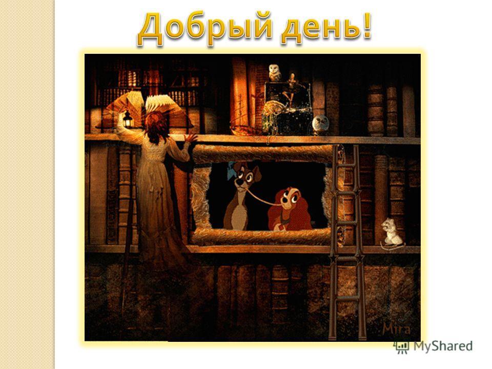Кот который ходит по цепи кругом а.с пушкин