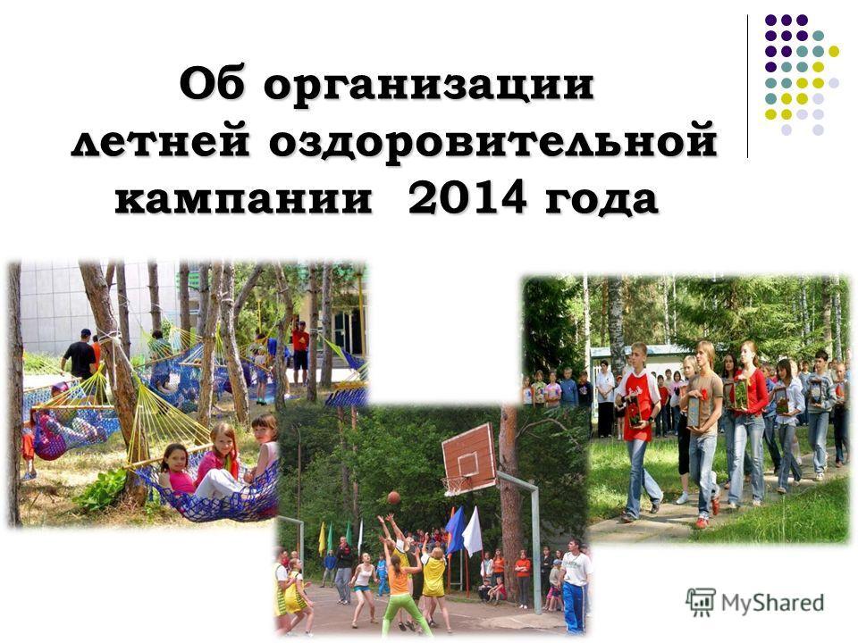 Об организации летней оздоровительной кампании 201 4 года летней оздоровительной кампании 201 4 года