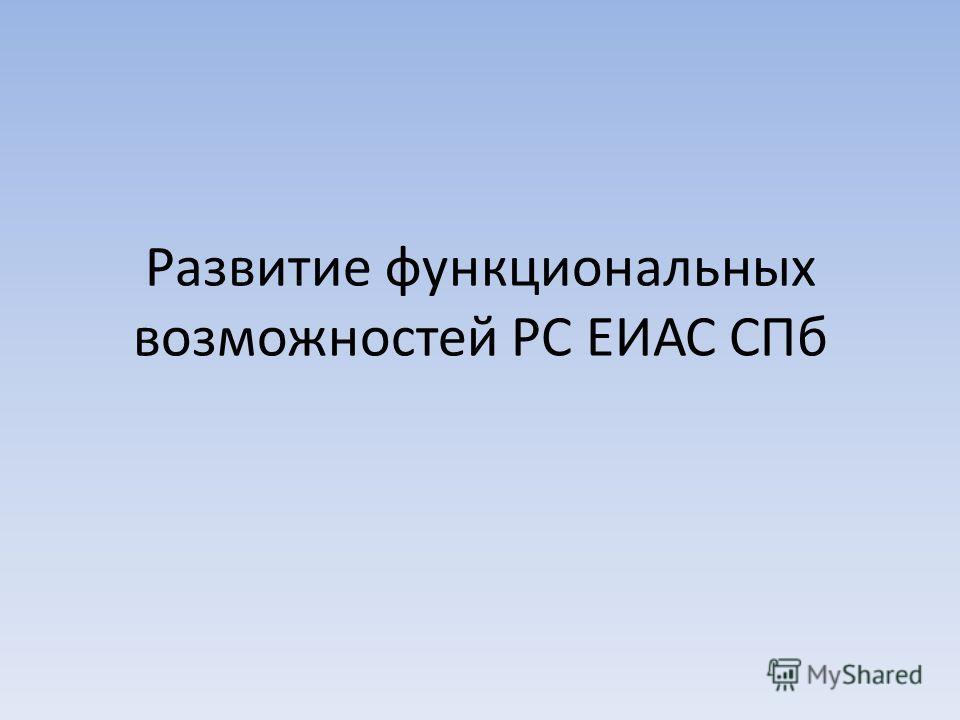 Развитие функциональных возможностей РС ЕИАС СПб