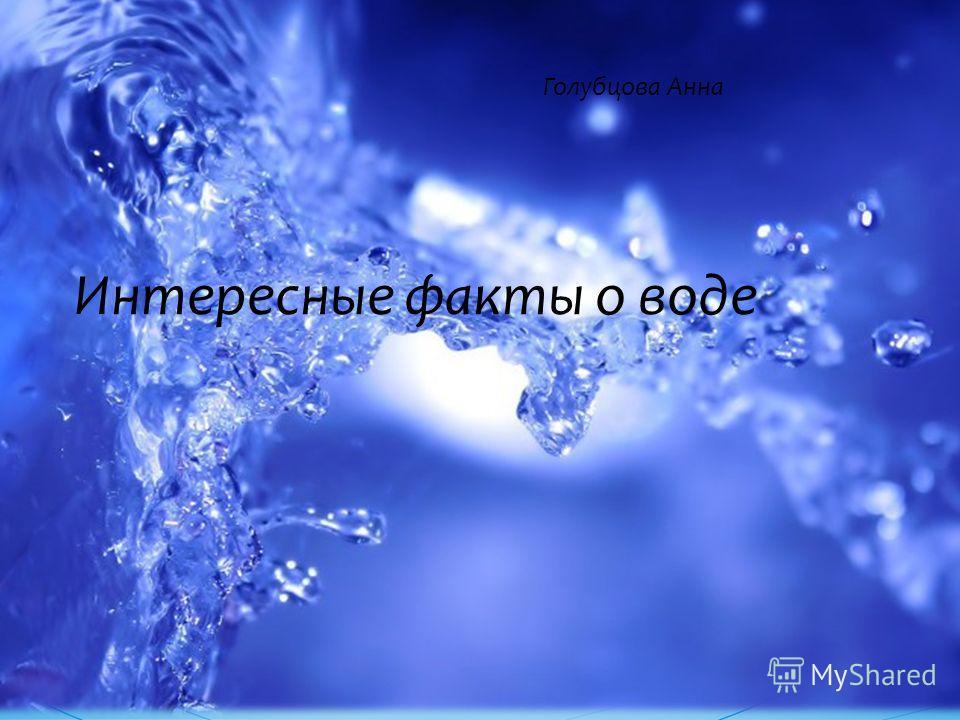 Интересные факты о воде Голубцова Анна