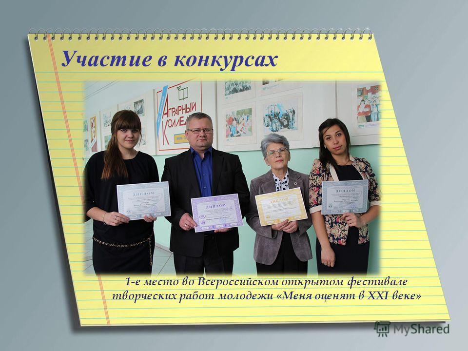 Участие в конкурсах 1-е место во Всероссийском открытом фестивале творческих работ молодежи «Меня оценят в XXI веке»
