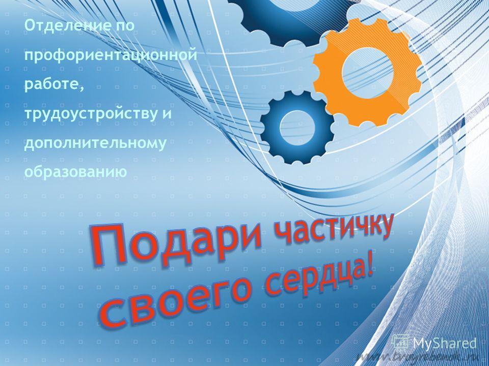 Отделение по профориентационной работе, трудоустройству и дополнительному образованию