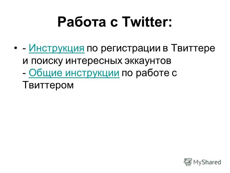 Работа с Twitter: - Инструкция по регистрации в Твиттере и поиску интересных эккаунтов - Общие инструкции по работе с ТвиттеромИнструкцияОбщие инструкции