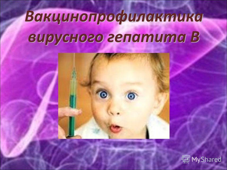 Вакцинопрофилактика вирусного гепатита В