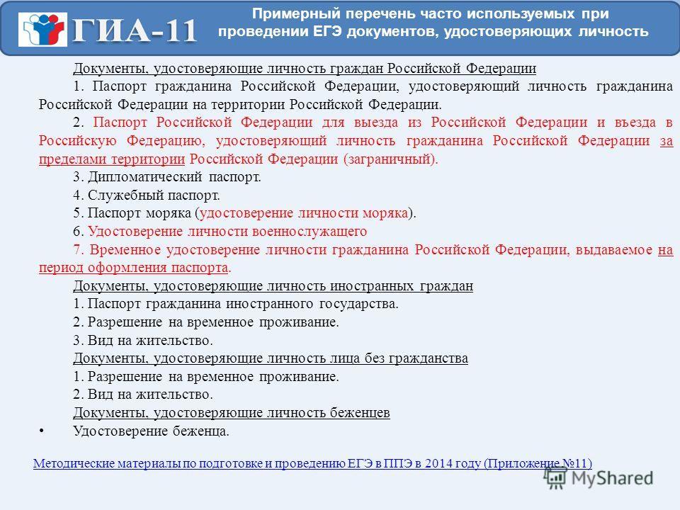 Примерный перечень часто используемых при проведении ЕГЭ документов, удостоверяющих личность Документы, удостоверяющие личность граждан Российской Федерации 1. Паспорт гражданина Российской Федерации, удостоверяющий личность гражданина Российской Фед