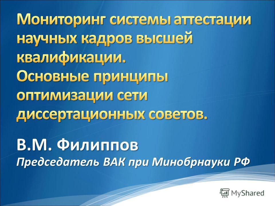 В.М. Филиппов Председатель ВАК при Минобрнауки РФ
