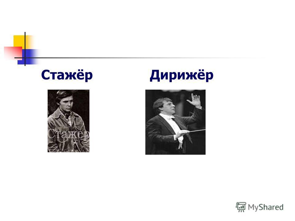 Стажёр Дирижёр