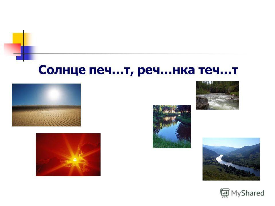 Солнце печ…т, реч…нка теч…т