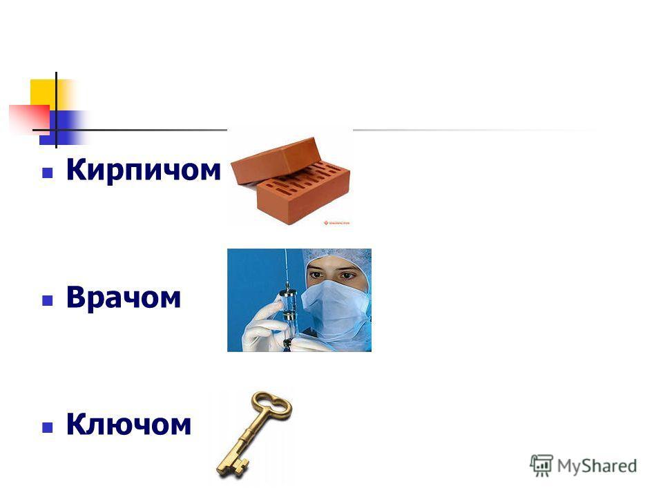 Кирпичом Врачом Ключом