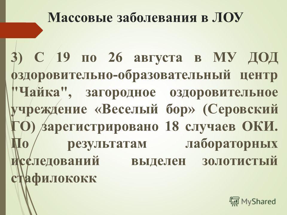 Массовые заболевания в ЛОУ 3) С 19 по 26 августа в МУ ДОД оздоровительно-образовательный центр