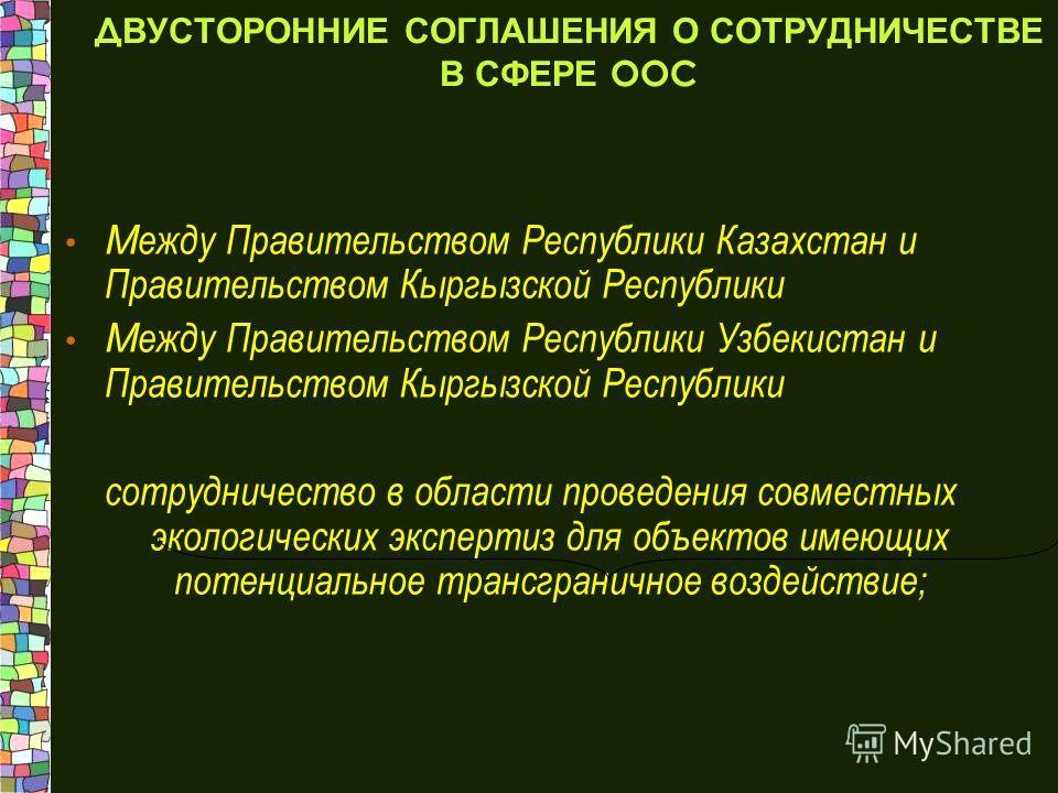 Кодексы Кыргызской Республики