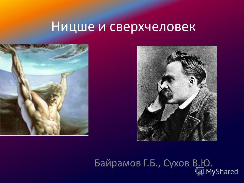 Ницше и сверхчеловек Байрамов Г.Б., Сухов В.Ю.