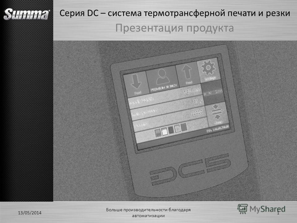 13/05/20141 Больше производительности благодаря автоматизации Серия DC – система термотрансферной печати и резки Презентация продукта