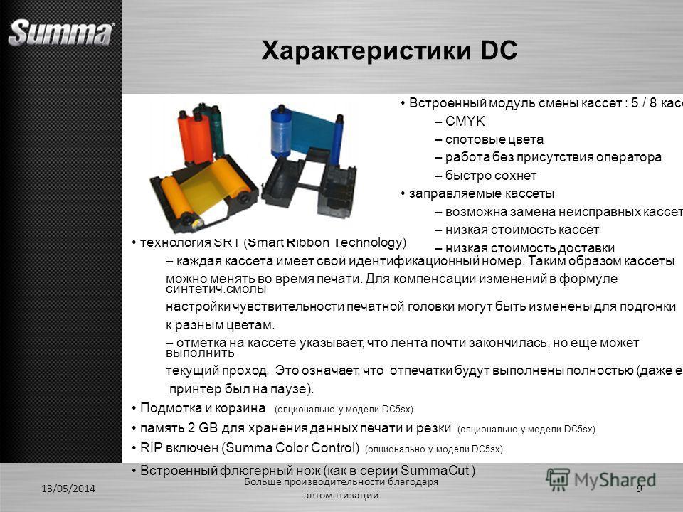 Характеристики DC 13/05/2014 Больше производительности благодаря автоматизации 9 Встроенный модуль смены кассет : 5 / 8 кассет – CMYK – спотовые цвета – работа без присутствия оператора – быстро сохнет заправляемые кассеты – возможна замена неисправн