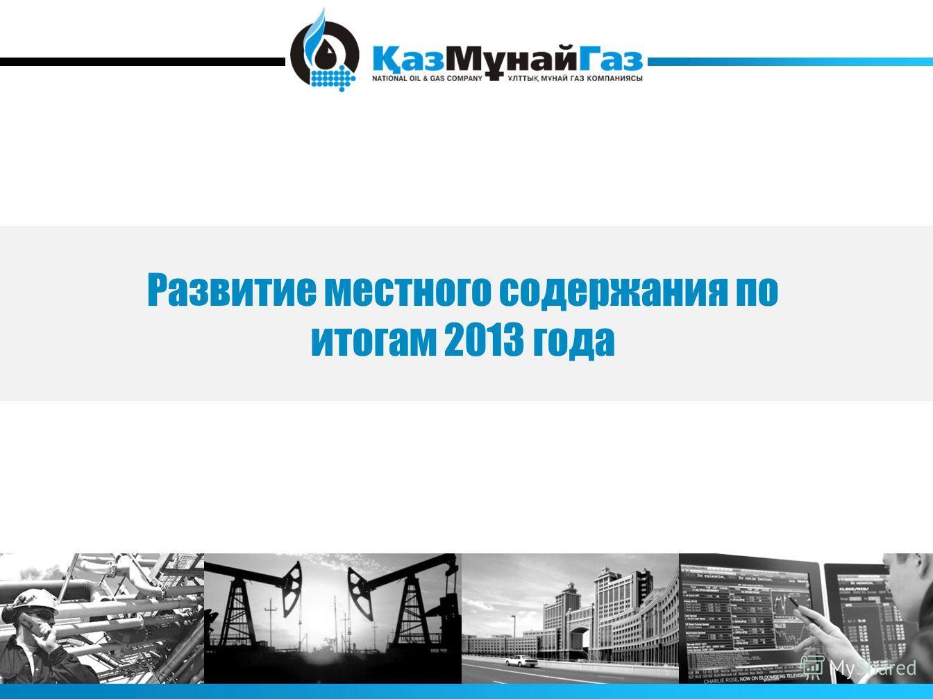 Развитие местного содержания по итогам 2013 года