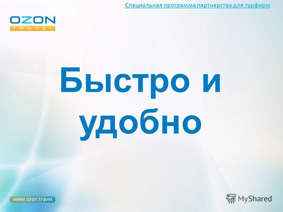 Специальная программа партнерства для турфирм Быстро и удобно