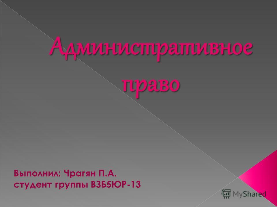 Выполнил: Чрагян П.А. студент группы ВЗБ5ЮР-13