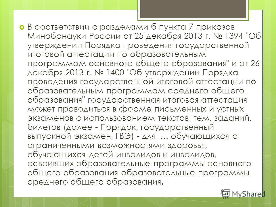 В соответствии с разделами б пункта 7 приказов Минобрнауки России от 25 декабря 2013 г. 1394