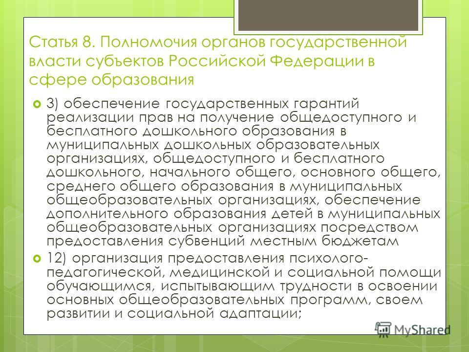 Статья 8. Полномочия органов государственной власти субъектов Российской Федерации в сфере образования 3) обеспечение государственных гарантий реализации прав на получение общедоступного и бесплатного дошкольного образования в муниципальных дошкольны