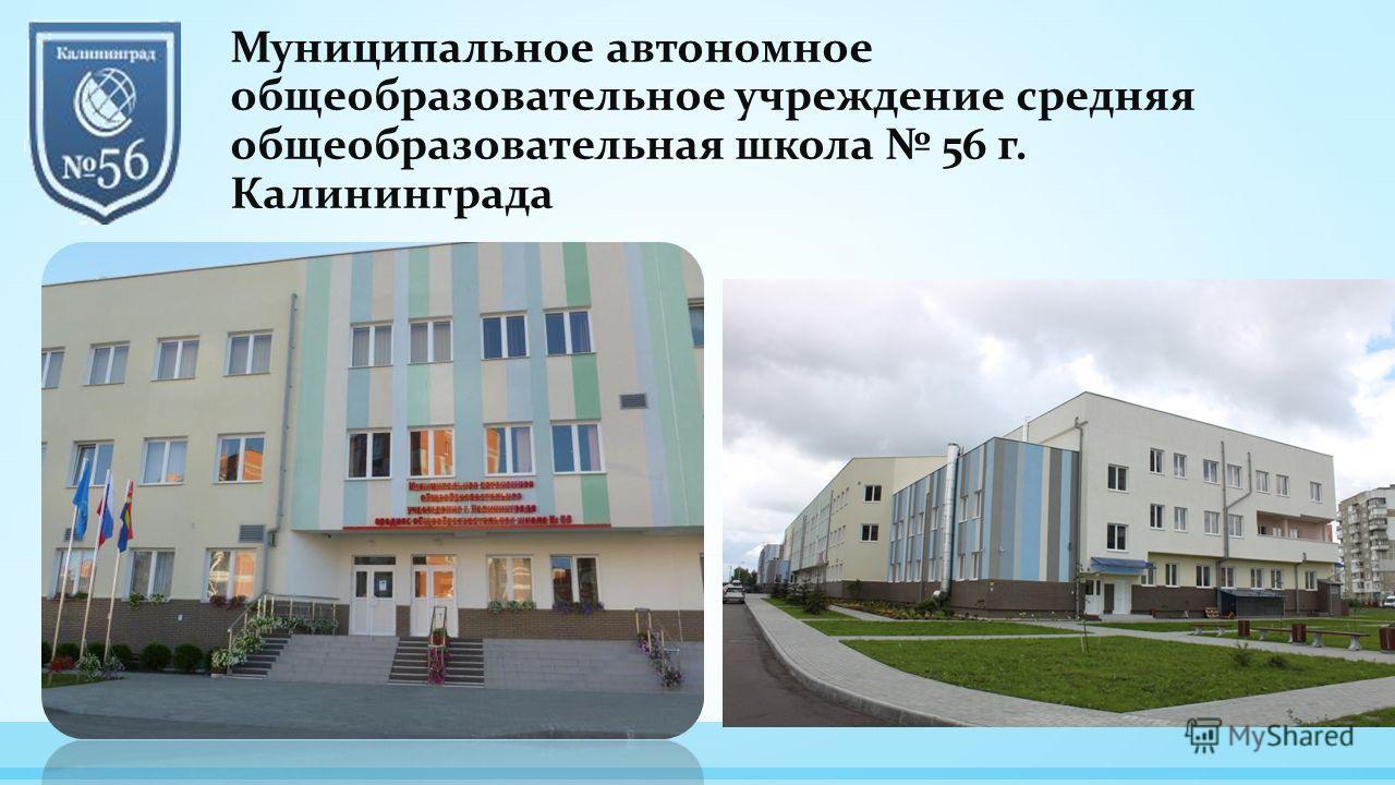 Муниципальное автономное общеобразовательное учреждение средняя общеобразовательная школа 56 г. Калининграда