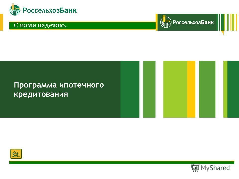 Программа ипотечного кредитования С нами надежно.