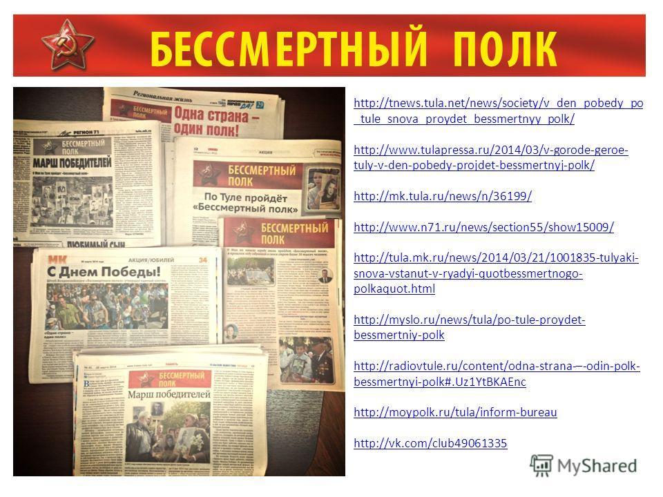 http://tnews.tula.net/news/society/v_den_pobedy_po _tule_snova_proydet_bessmertnyy_polk/ http://www.tulapressa.ru/2014/03/v-gorode-geroe- tuly-v-den-pobedy-projdet-bessmertnyj-polk/ http://mk.tula.ru/news/n/36199/ http://www.n71.ru/news/section55/sho