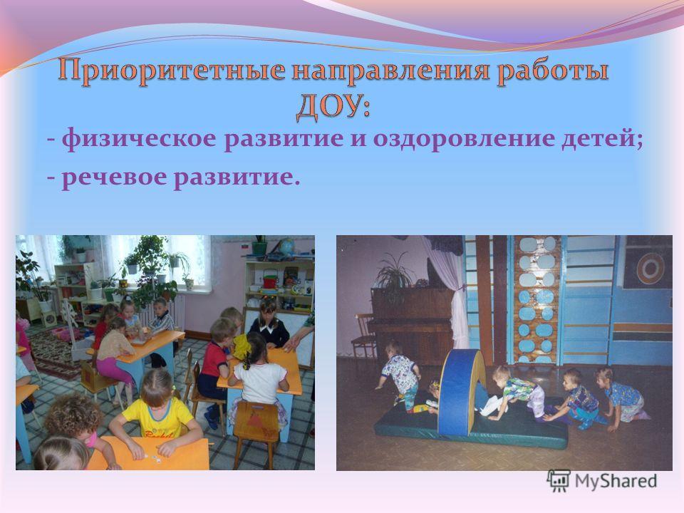 - физическое развитие и оздоровление детей; - речевое развитие.