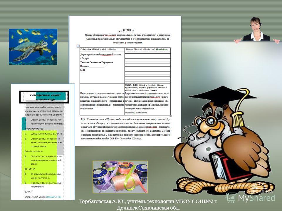 ДОКУМЕНТ Документированная информация (документ) - фиксированная на материальном носителе информация с реквизитами, позволяющими ее идентифицировать Горбатовская А.Ю.,учитель технологии МБОУ СОШ2 г. Долинск Сахалинская обл.