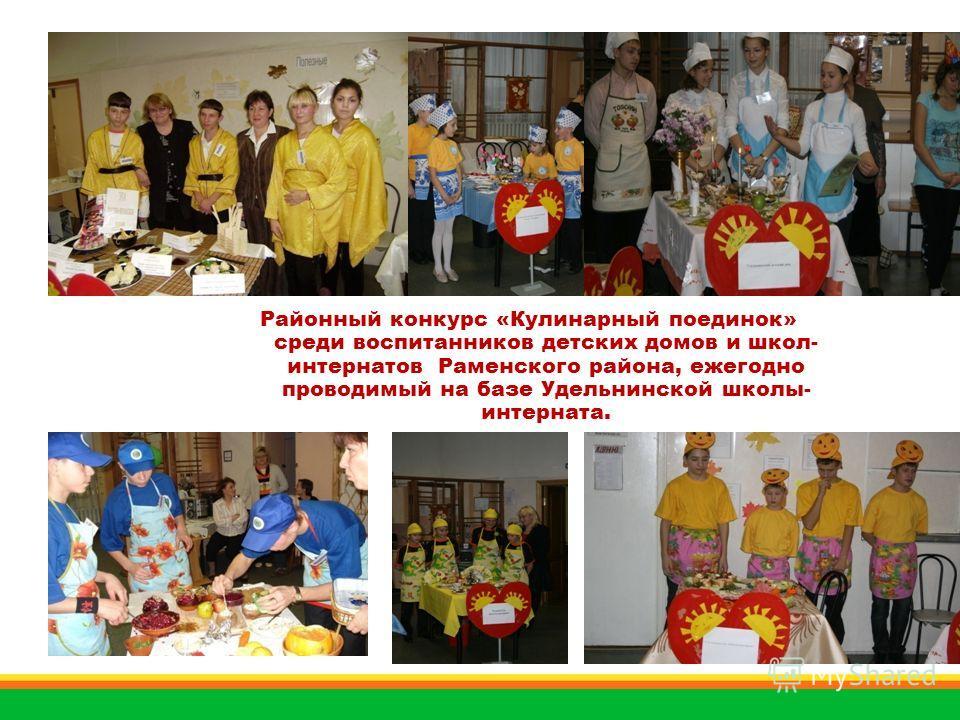 Районный конкурс «Кулинарный поединок» среди воспитанников детских домов и школ- интернатов Раменского района, ежегодно проводимый на базе Удельнинской школы- интерната.