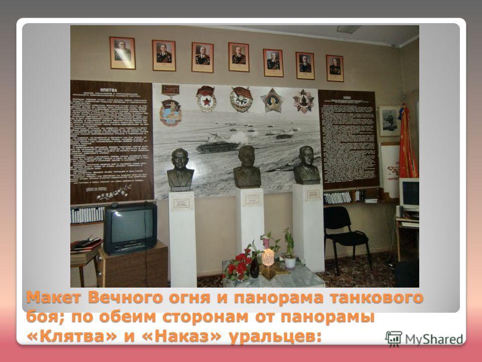 Макет Вечного огня и панорама танкового боя; по обеим сторонам от панорамы «Клятва» и «Наказ» уральцев: