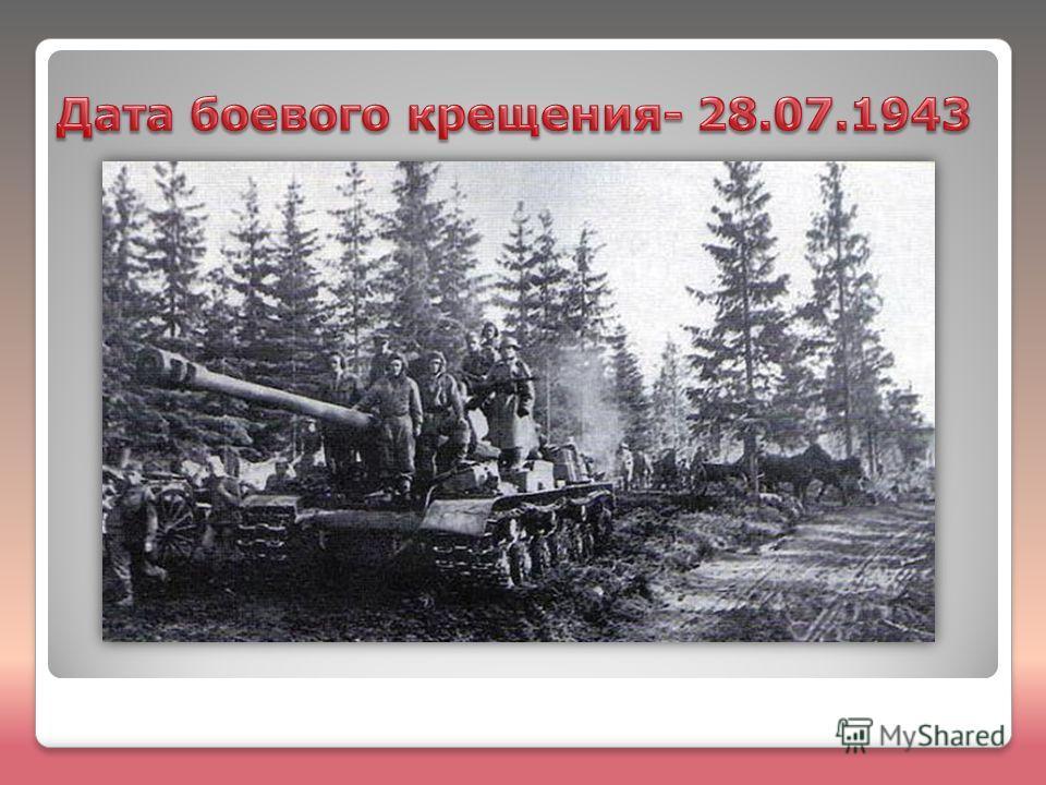 Боевое крещение корпус получил на Орловско-Курской дуге. Своими активными Действиями корпус внес значительный вклад В освобождение Белгорода и Орла.