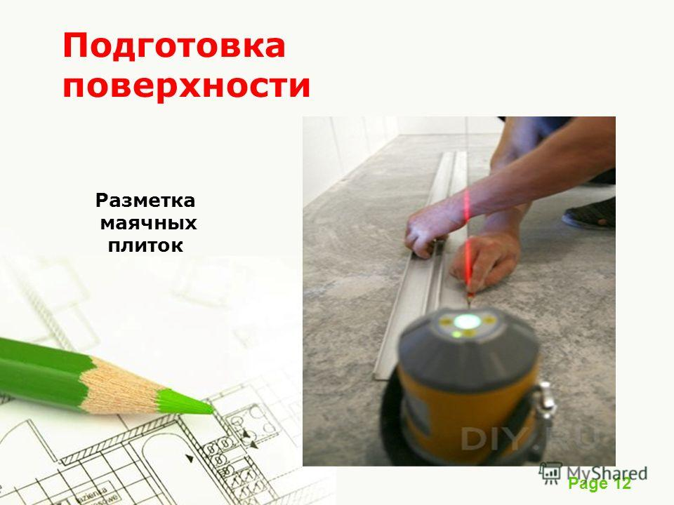 Page 12 Подготовка поверхности Разметка маячных плиток