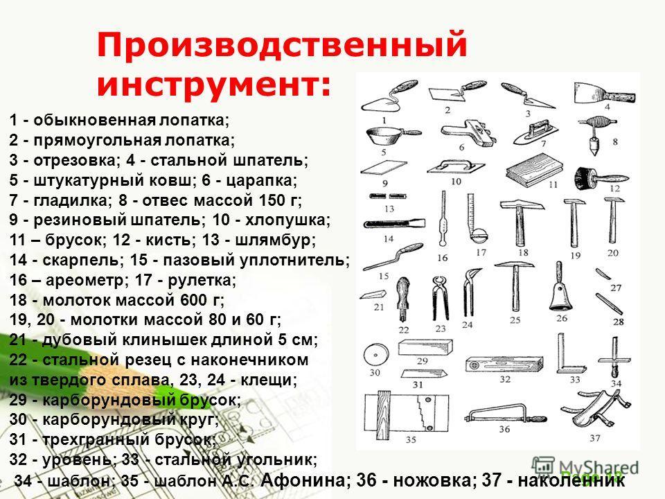 Page 18 Производственный инструмент: 1 - обыкновенная лопатка; 2 - прямоугольная лопатка; 3 - отрезовка; 4 - стальной шпатель; 5 - штукатурный ковш; 6 - царапка; 7 - гладилка; 8 - отвес массой 150 г; 9 - резиновый шпатель; 10 - хлопушка; 11 – брусок;
