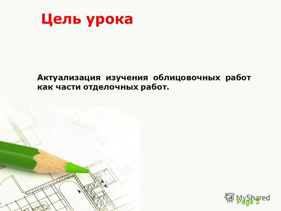 Page 3 Цель урока Актуализация изучения облицовочных работ как части отделочных работ.