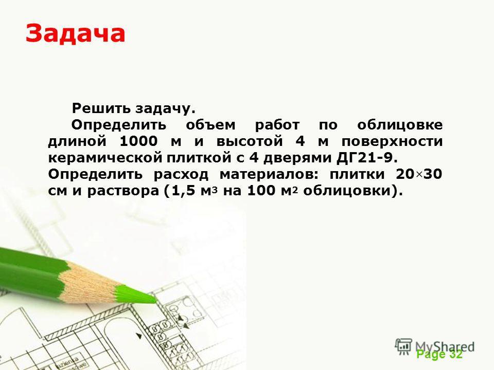 Page 32 Решить задачу. Определить объем работ по облицовке длиной 1000 м и высотой 4 м поверхности керамической плиткой с 4 дверями ДГ21-9. Определить расход материалов: плитки 20 × 30 см и раствора (1,5 м 3 на 100 м 2 облицовки). Задача