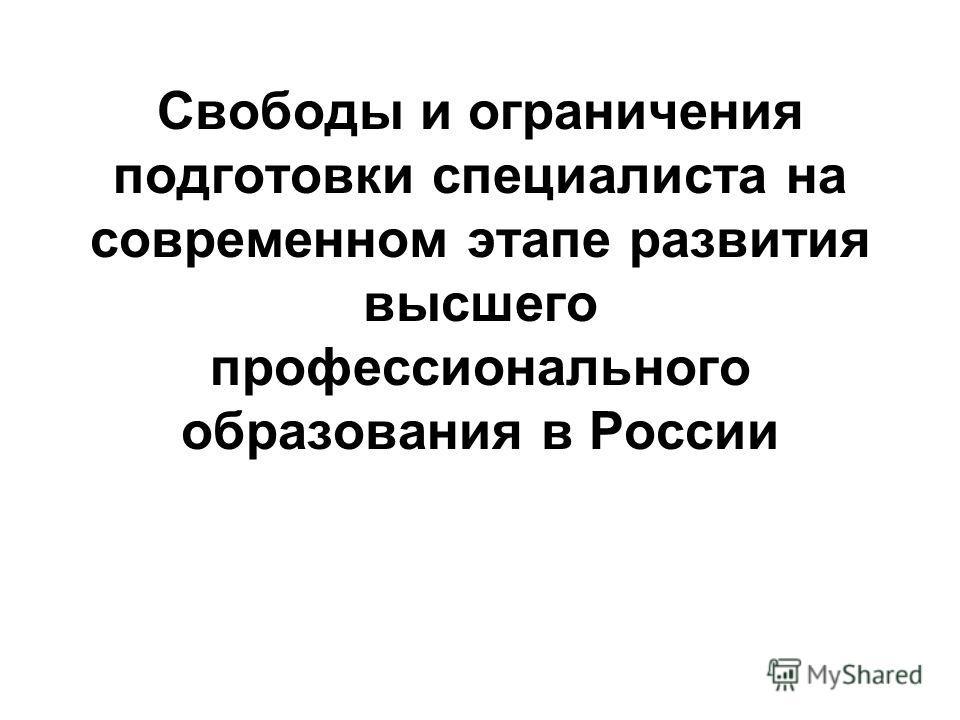 Свободы и ограничения подготовки специалиста на современном этапе развития высшего профессионального образования в России