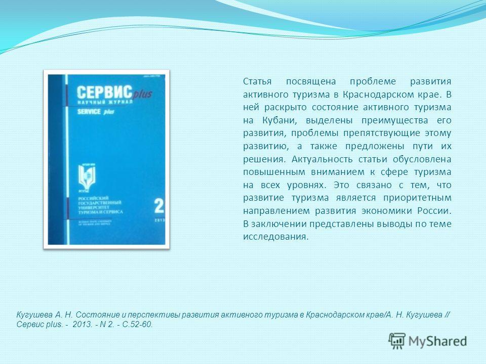 Статья посвящена проблеме развития активного туризма в Краснодарском крае. В ней раскрыто состояние активного туризма на Кубани, выделены преимущества его развития, проблемы препятствующие этому развитию, а также предложены пути их решения. Актуально