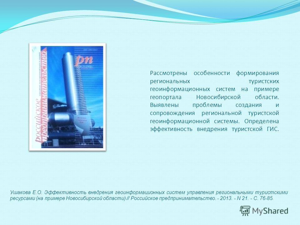 Рассмотрены особенности формирования региональных туристских геоинформационных систем на примере геопортала Новосибирской области. Выявлены проблемы создания и сопровождения региональной туристской геоинформационной системы. Определена эффективность