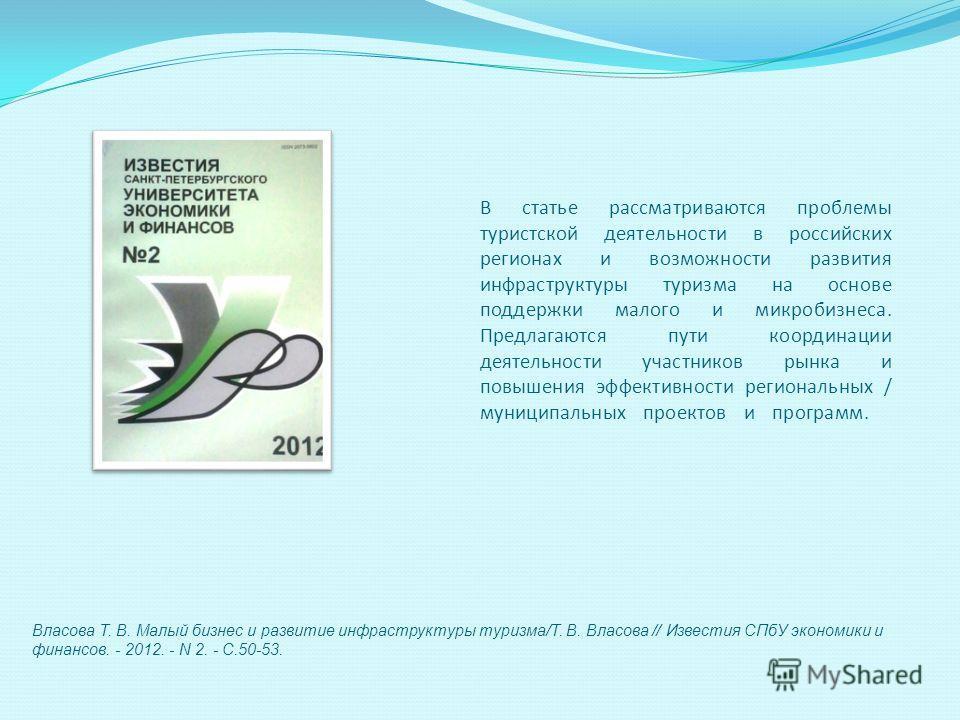 В статье рассматриваются проблемы туристской деятельности в российских регионах и возможности развития инфраструктуры туризма на основе поддержки малого и микробизнеса. Предлагаются пути координации деятельности участников рынка и повышения эффективн