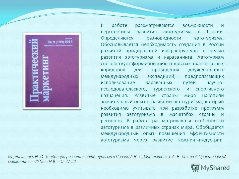 В работе рассматриваются возможности и перспективы развития автотуризма в России. Определяются разновидности автотуризма. Обосновывается необходимость создания в России развитой придорожной инфраструктуры с целью развития автотуризма и караванинга. А