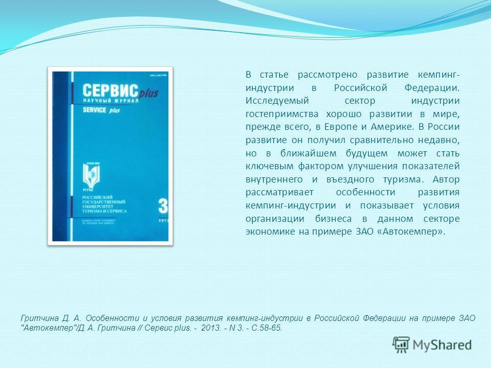 В статье рассмотрено развитие кемпинг- индустрии в Российской Федерации. Исследуемый сектор индустрии гостеприимства хорошо развитии в мире, прежде всего, в Европе и Америке. В России развитие он получил сравнительно недавно, но в ближайшем будущем м