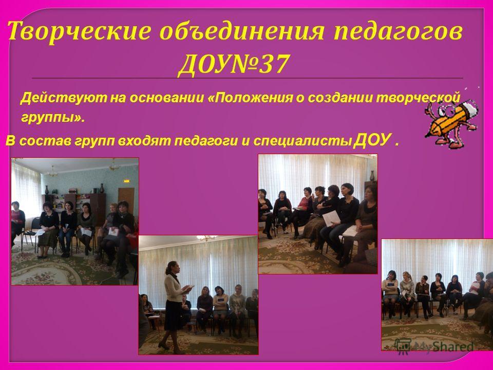 Действуют на основании «Положения о создании творческой группы». В состав групп входят педагоги и специалисты ДОУ.