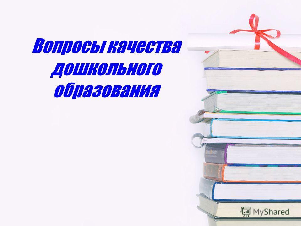 Вопросы качества дошкольного образования