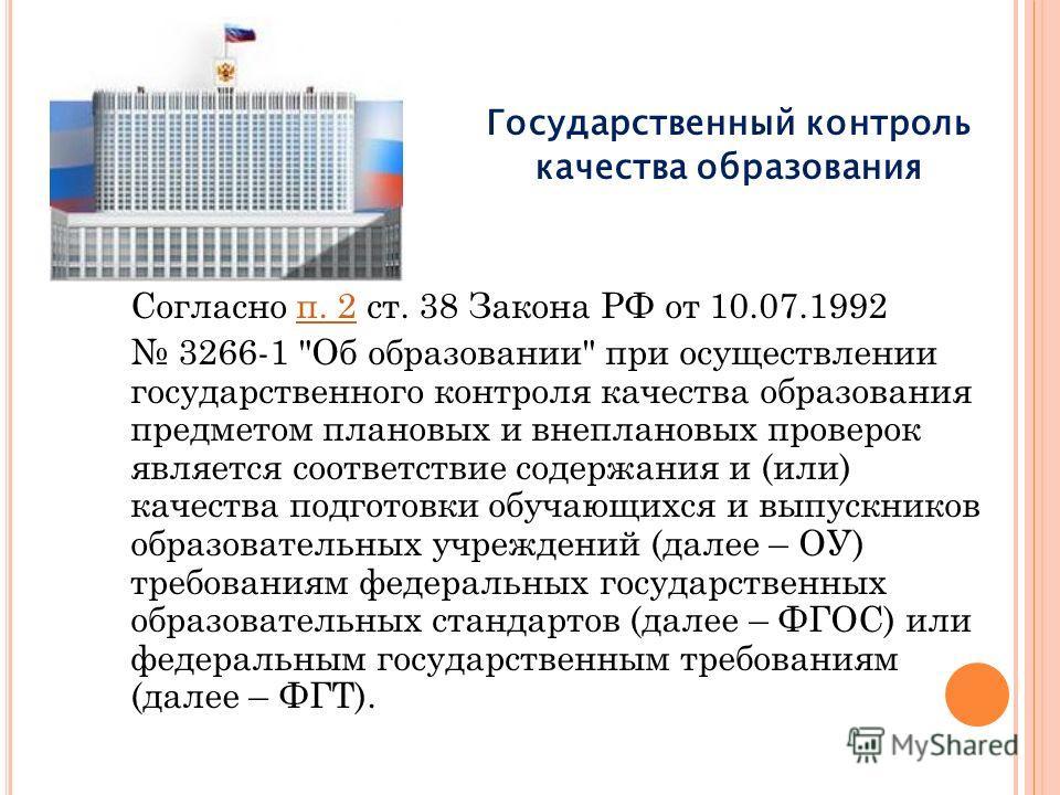 Государственный контроль качества образования Согласно п. 2 ст. 38 Закона РФ от 10.07.1992п. 2 3266-1