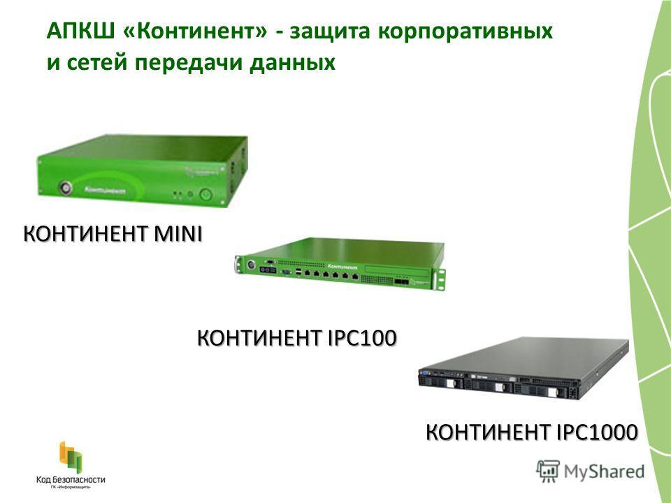 КОНТИНЕНТ MINI КОНТИНЕНТ IPC100 КОНТИНЕНТ IPC1000 АПКШ «Континент» - защита корпоративных и сетей передачи данных