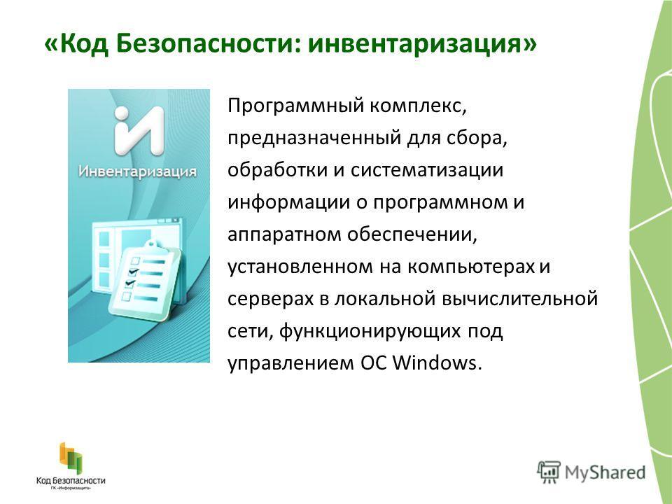«Код Безопасности: инвентаризация» Программный комплекс, предназначенный для сбора, обработки и систематизации информации о программном и аппаратном обеспечении, установленном на компьютерах и серверах в локальной вычислительной сети, функционирующих