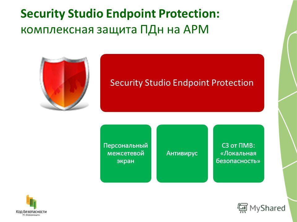 Security Studio Endpoint Protection Персональный межсетевой экран Антивирус СЗ от ПМВ: «Локальная безопасность» Security Studio Endpoint Protection: комплексная защита ПДн на АРМ